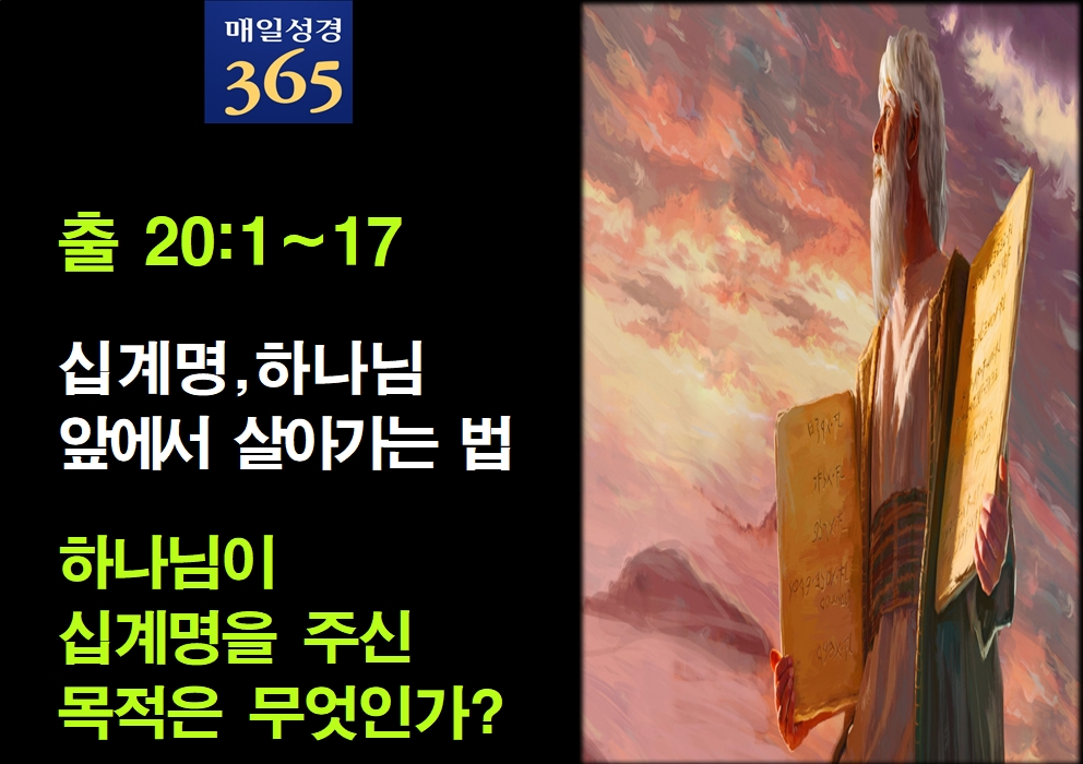 2021년 9월24일 금요일[해설] 출20-1-17 십계명, 하나님 앞에서 살아가는 법002.jpg