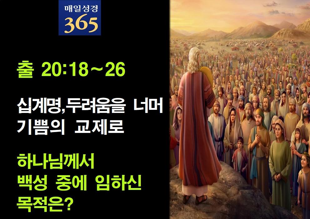 2021년 9월25일 토요일[해설] 출20-18-25 십계명, 두려움을 너머 기쁨의 교제로002.jpg