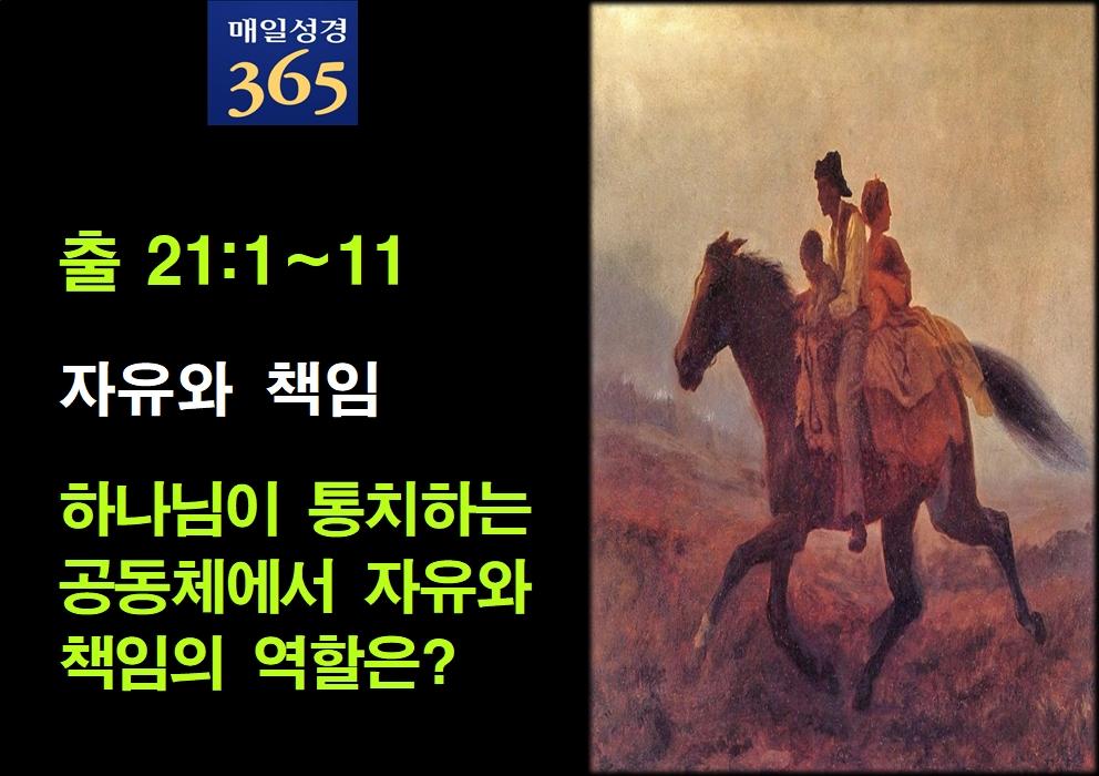 2021년 9월26일 주일[해설] 출21-1-11 자유와 책임002.jpg