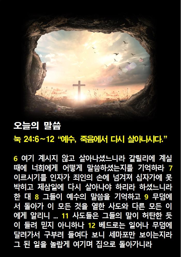 2021년 4월4일 주일[해설] 눅24-1-12 예수,002.jpg