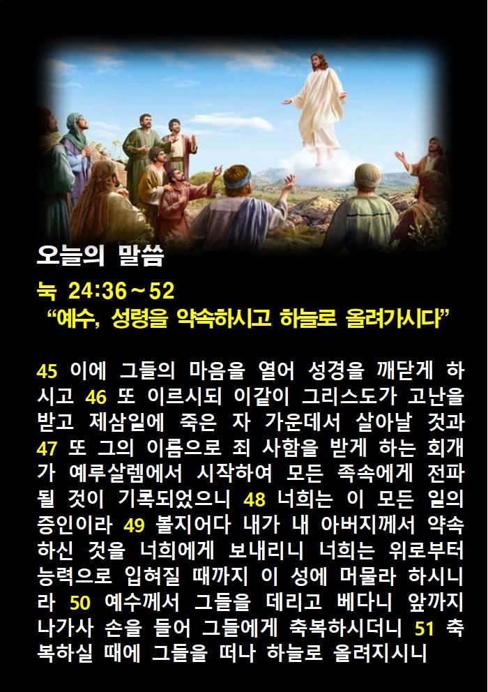 2021년 4월6일 화[해설] 눅24-36-53 예수, 성령을 약속하시고 하늘로 올라가시다002.jpg