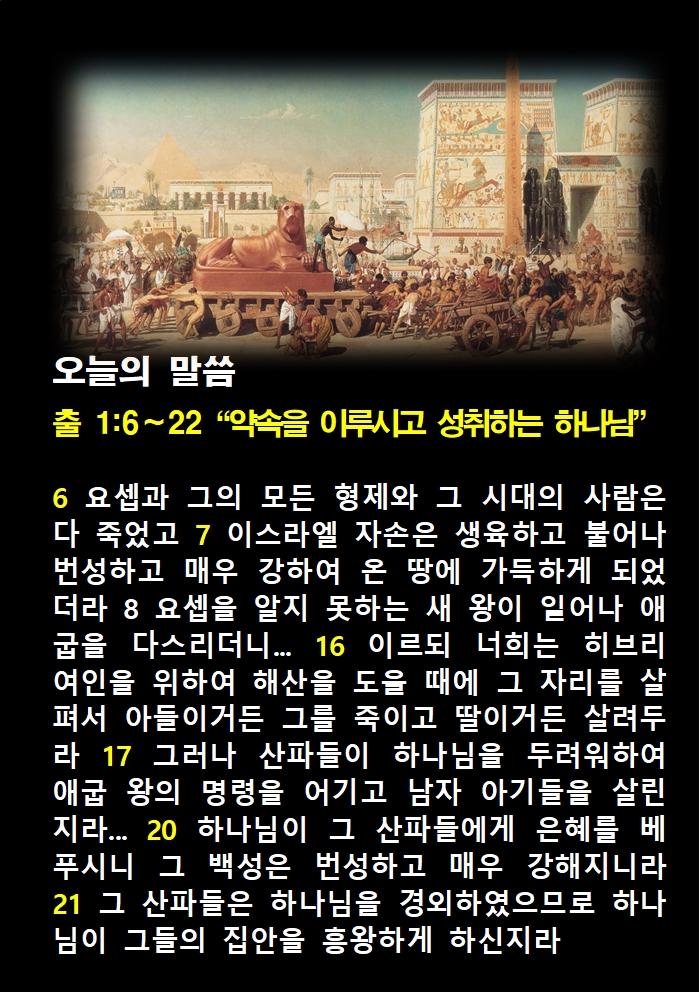 2021년 4월7일 수[해설] 출1-1-22 약속을 이루시고 성취하시는 하나님002.jpg