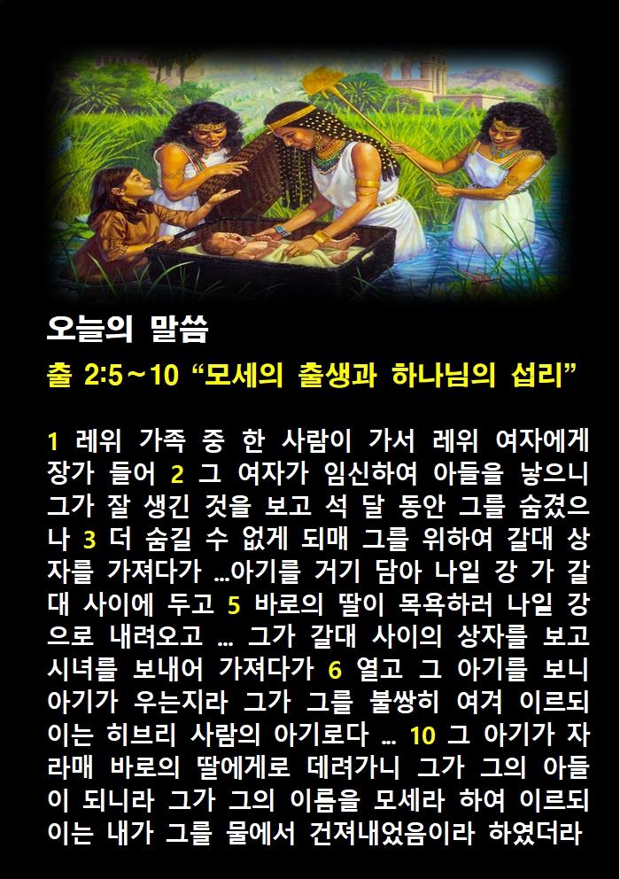 2021년 4월8일 목[해설] 출2-1-10 모세의 출생과 하나님의 섭리002.jpg