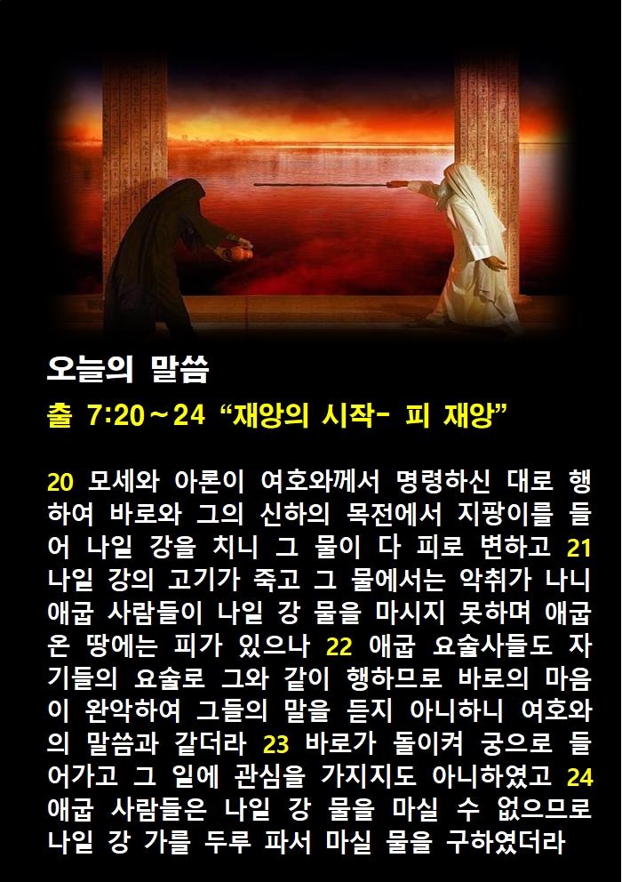 2021년 4월17일 토요일[해설] 출7-8-25 재앙의 시작- 피 재앙002.jpg