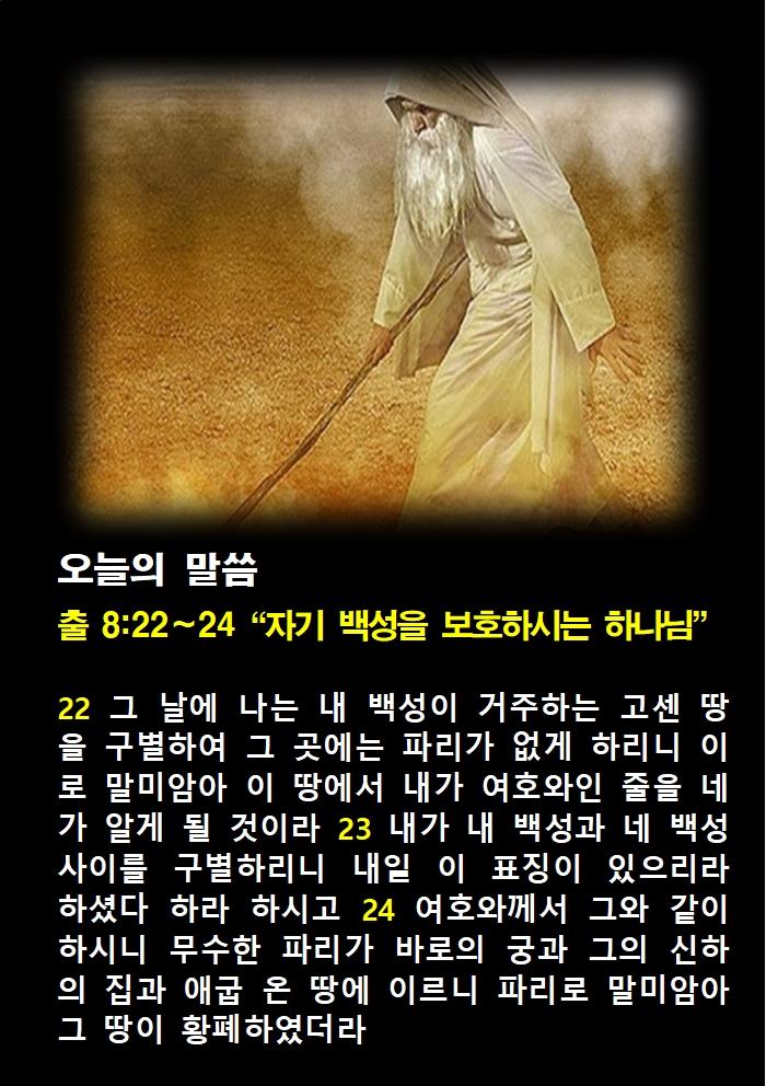 2021년 4월19일 월요일[해설] 출8-16-32 자기 백성을 보호하시는 하나님002.jpg