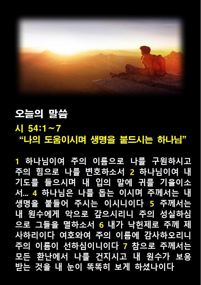 2021년 3월4일 목[해설]시 54-1-7 나의 도움이시며, 생명을 붙드시는 하나님002.jpg
