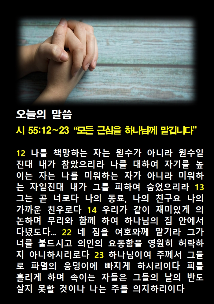 2021년 3월5일 금[해설]시 55-1-23 모든 근심을 하나님께 맡깁니다.002.jpg