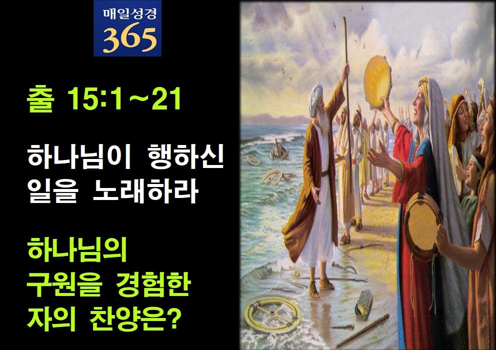 2021년 9월15일 수요일[해설] 출15-1-21 하나님이 행하신 일을 노래하라002.jpg