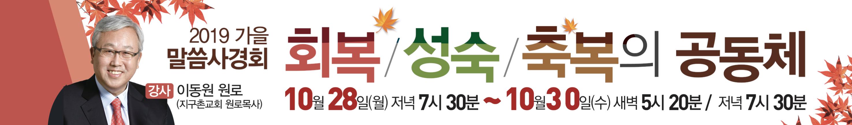 부흥회 포스터.png