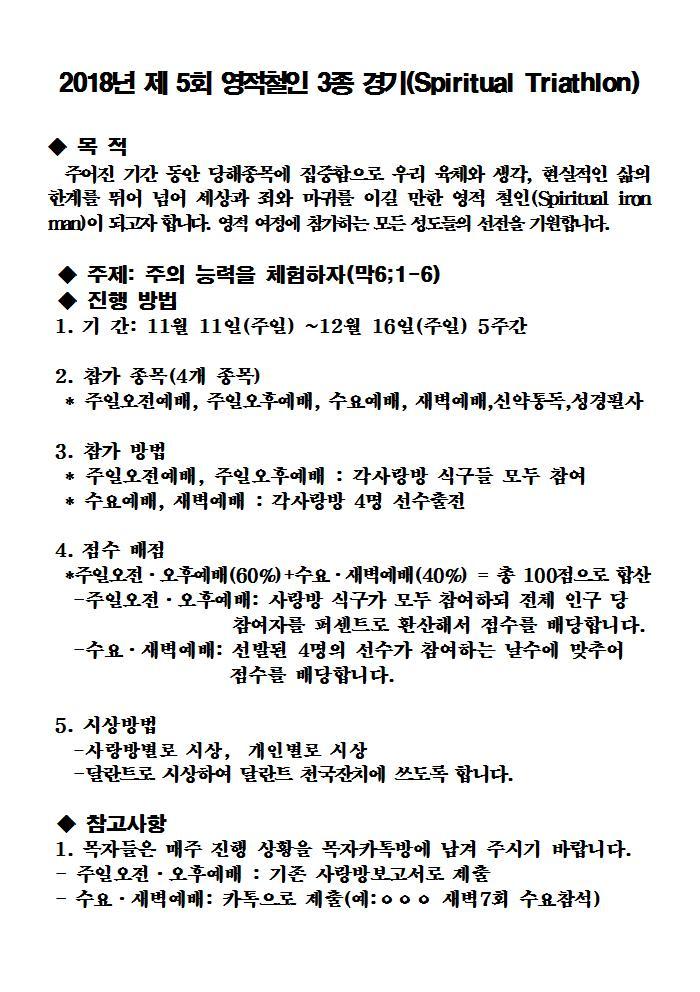 2018년 제 5회 영적철인 3종 경기001.jpg