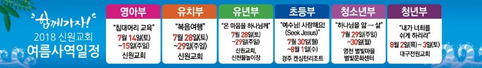 여름성경학교 현수막.jpg