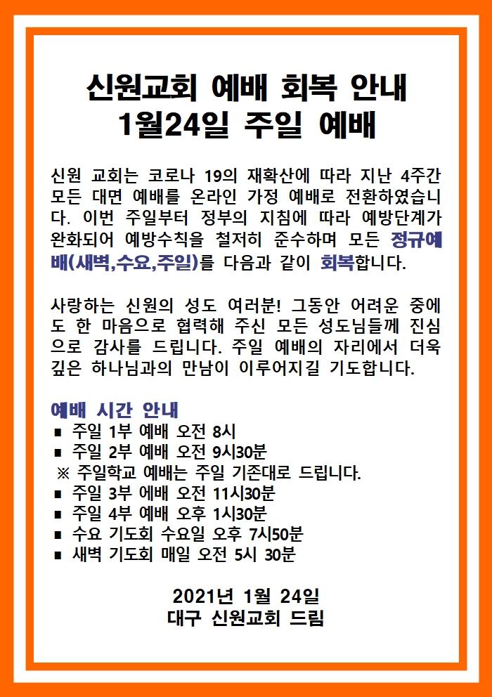 대구 신원교회 주일 예배 안내문[2021년 1월24일 예배 안내 공지문]001.jpg