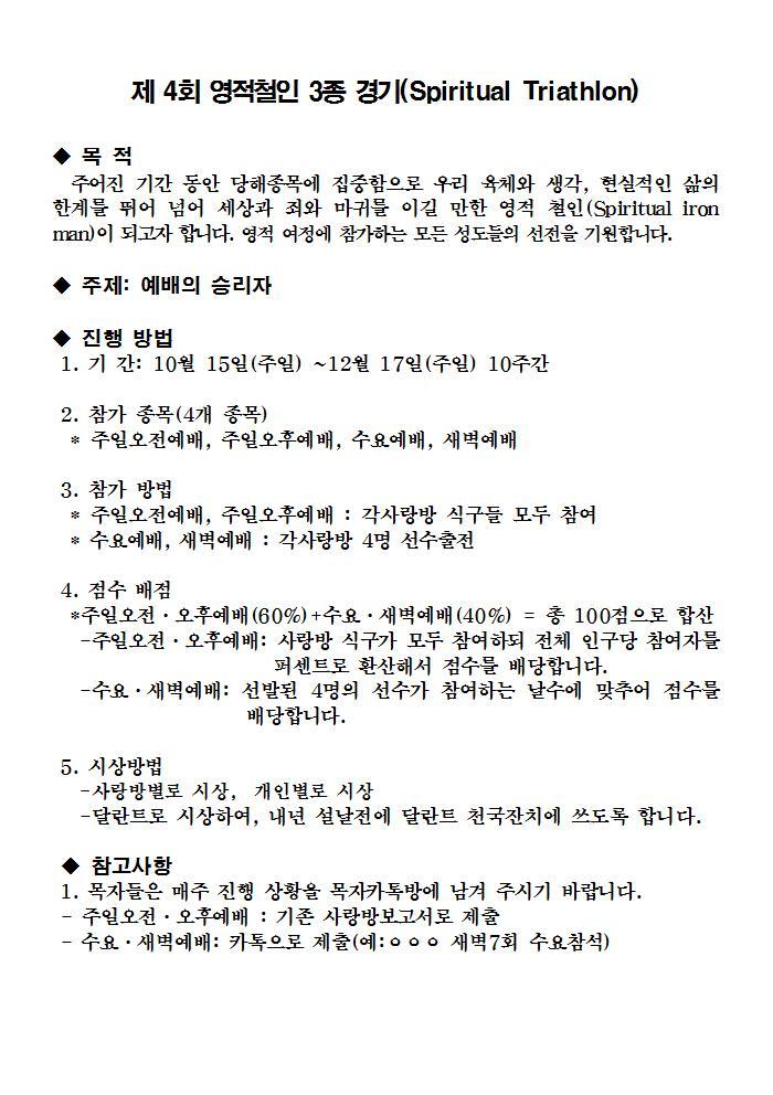 제 4회 영적철인 3종 경기001.jpg